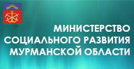 Министерство социального развития Мурманской области